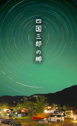 四国三郎の郷 夜
