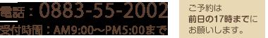 電話番号 0883-55-2002 ご予約は前日の17時までにお願いします。